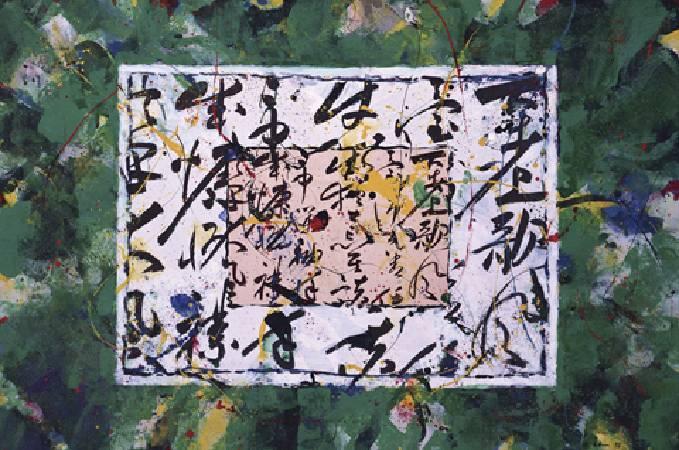 陳正雄,〈窗系列之八〉。圖/北美館提供。