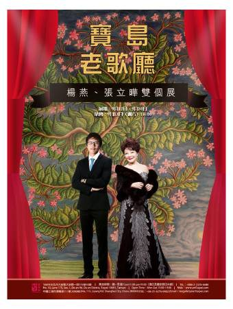 寶島老歌廳-楊燕、張立曄雙個展