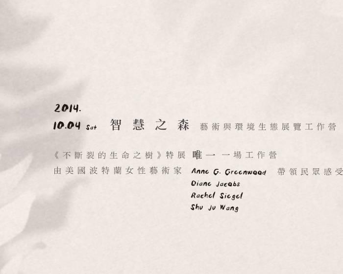 樹火紀念紙文化基金會【智慧之森】紙藝術與環境生態工作營