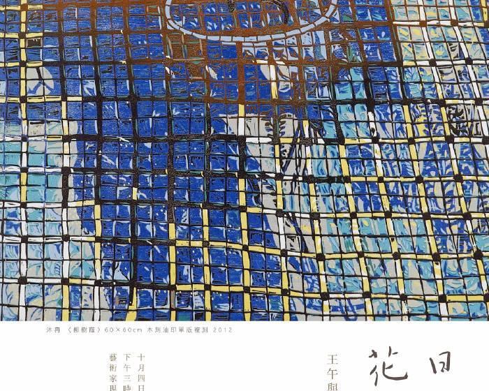 小畫廊【日麗花明】王午與沐冉版畫展