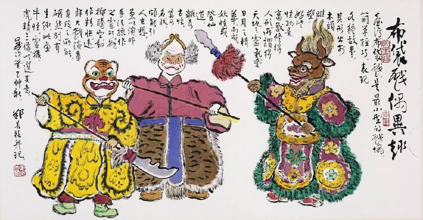 鄭善禧,《布袋戲偶異趣》,2013。圖/聞名畫廊提供。