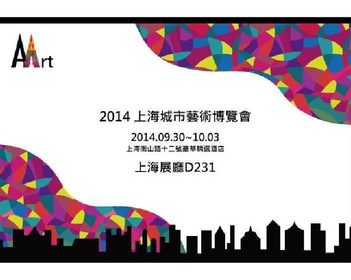 青雲畫廊【上海城市藝術博覽會】