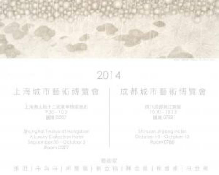 大象藝術空間館【2014上海城市藝術博覽會】Room 207