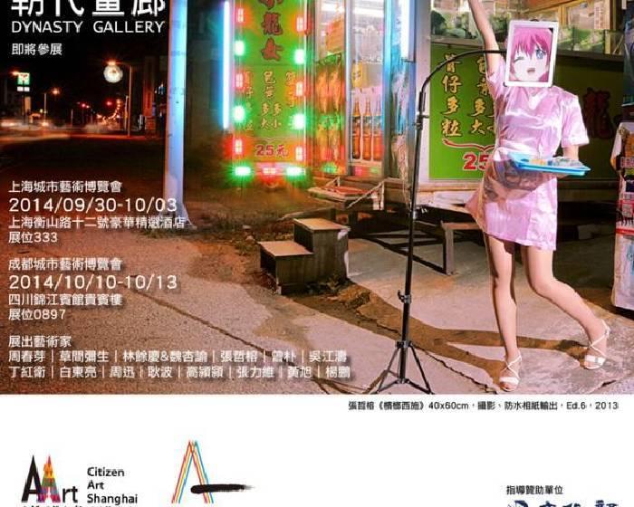 朝代畫廊【上海城市藝術博覽會&成都城市藝術博覽會】