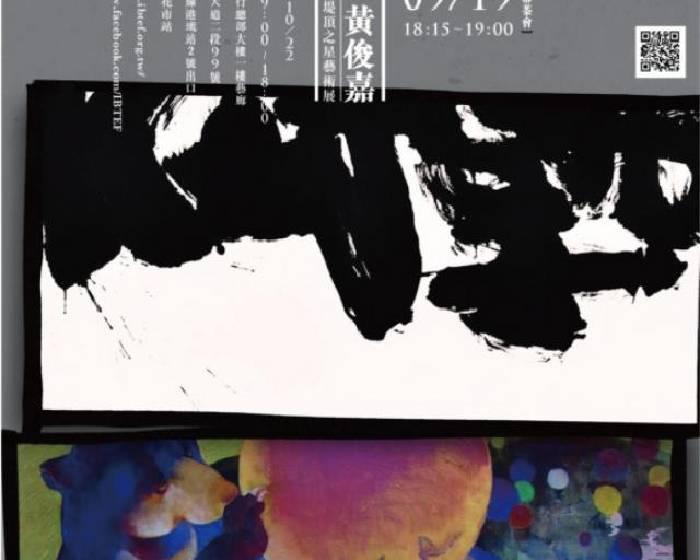 台灣工業銀行教育基金會【嚜觀‧觀墨-記述2013後】藝術展