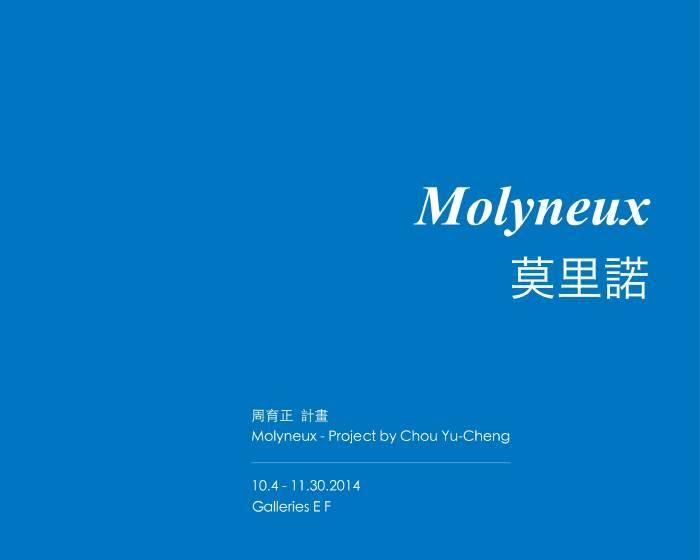 台北市立美術館【莫里諾】周育正計畫
