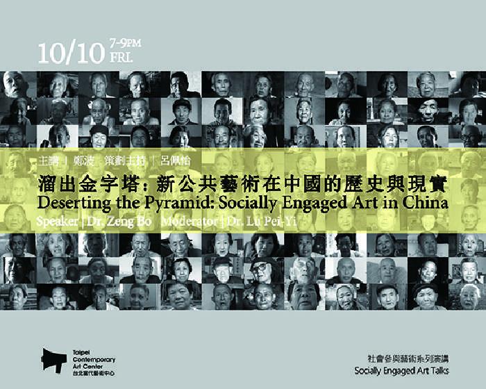 台北當代藝術中心【溜出金字塔新公共藝術在中國的歷史與現實】