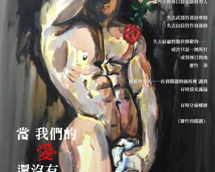 M畫廊【當我們的愛還沒有名字】陳克華油畫個展