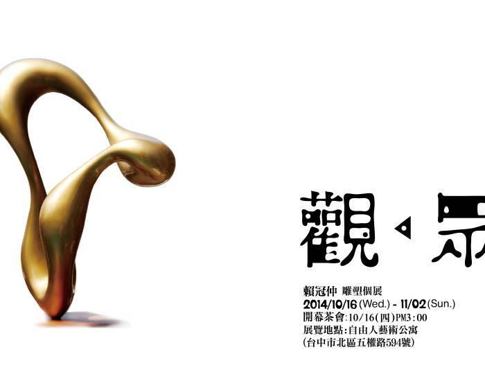 自由人藝術公寓【觀 眾】賴冠仲雕塑個展