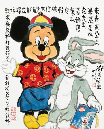 鄭善禧,《米老鼠與兔寶寶( 45.5x38cm )》。