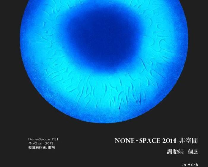 采泥藝術【非空間 None-Space】謝貽娟個展(2014)