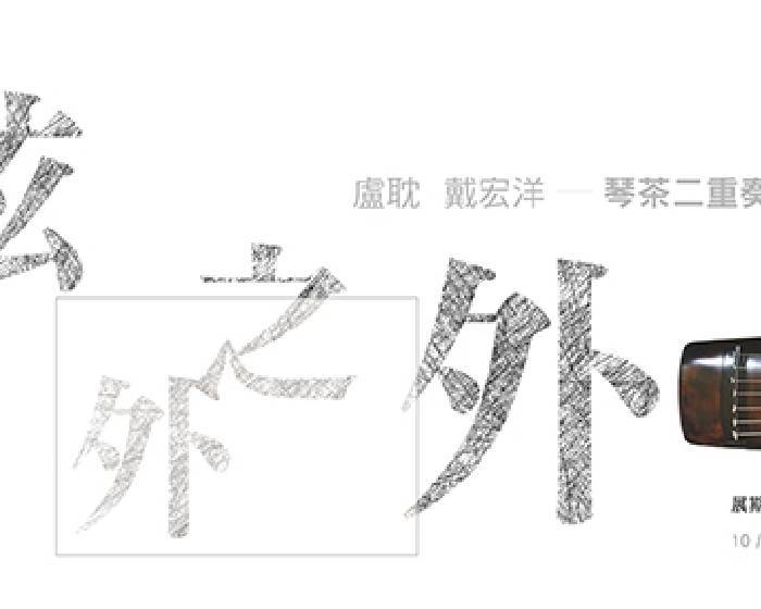 紫藤廬【弦外之外】盧耽 × 戴宏洋 琴茶二重奏