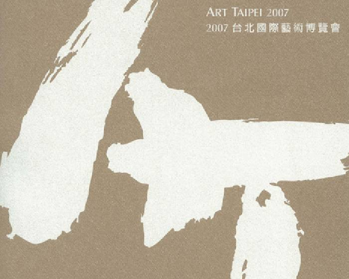 臺北國際藝術博覽會Art Taipei 2007