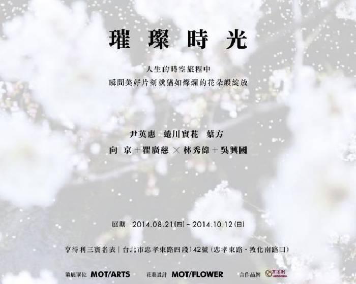 MOT/ARTS【璀璨時光】