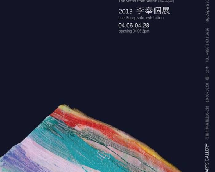 乙皮畫廊【秘在形山(續)】李奉2013個展