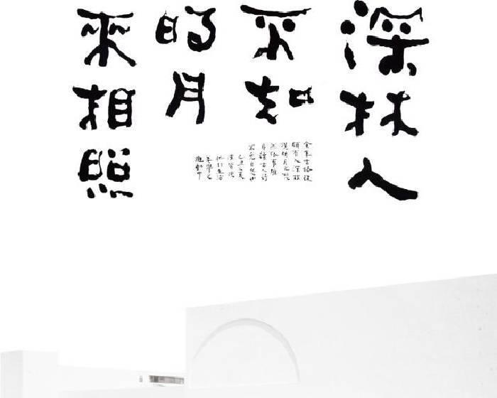 乙皮畫廊【漢寶德-文人書法展】