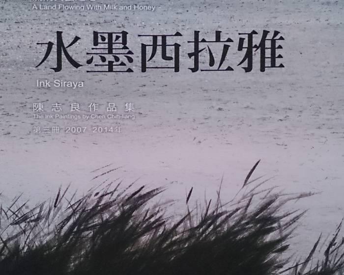 B . B . A R T【水墨西拉雅】陳志良揮毫題詩義賣
