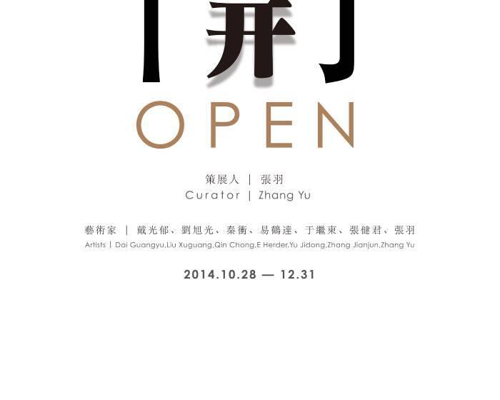 大象藝術空間【開】2014台北國際藝術博覽會