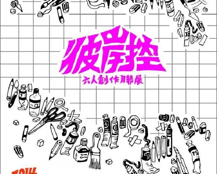 台灣工業銀行教育基金會【彼岸控】六人藝術創作聯展