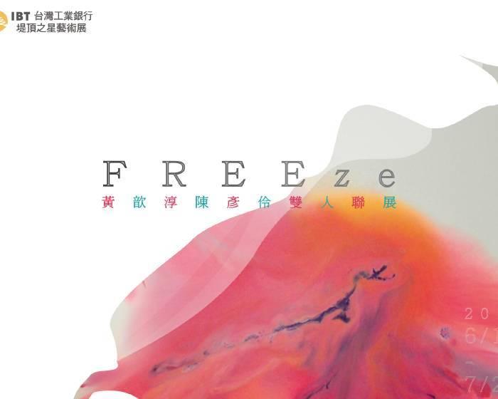 台灣工業銀行教育基金會【FREEZE】陳彥伶.黃歆淳雙人聯展
