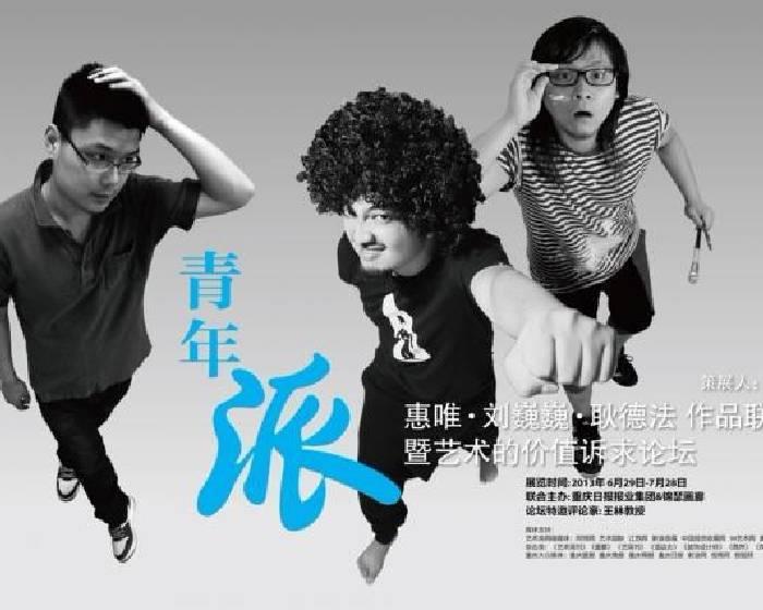錦瑟畫廊【青年派】惠唯、劉巍巍、耿德法作品聯展