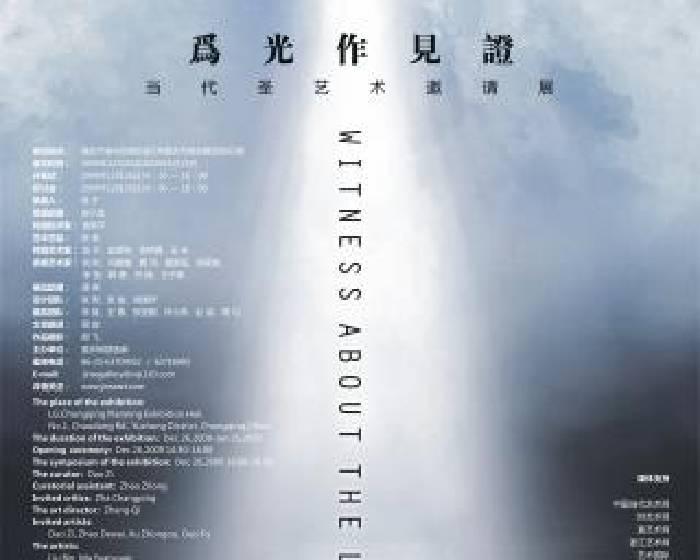 錦瑟畫廊【為光作見證】當代聖藝術邀請展