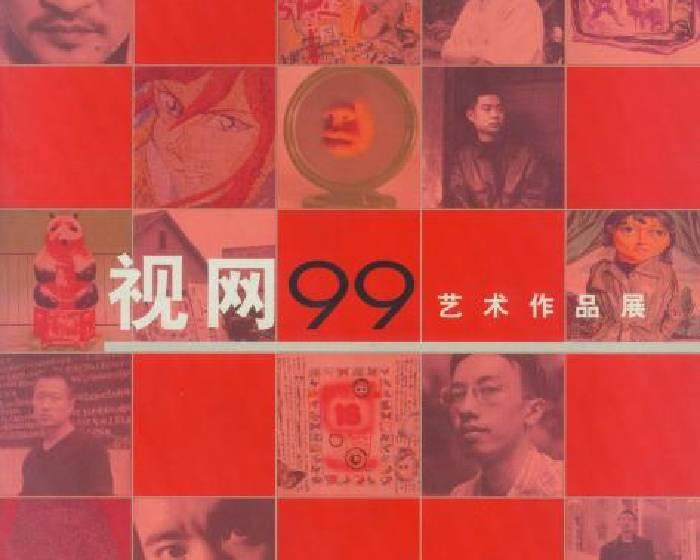 錦瑟畫廊【視網99】藝術作品展