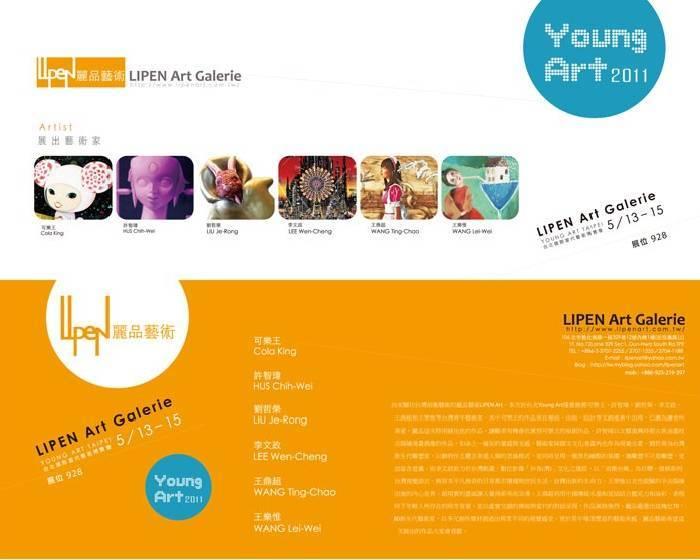 麗品畫廊【台北國際當代藝術博覽會】 YOUNG ART TAIPEI 2011