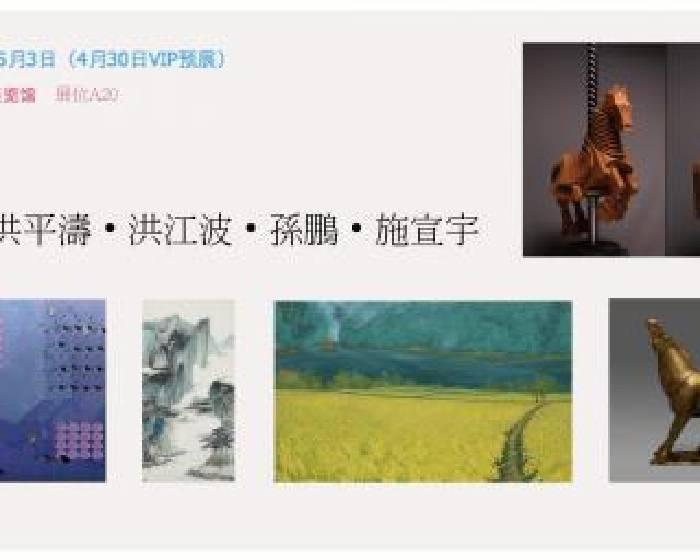 敦煌藝術中心【藝術北京博覽會】Art Beijing2014