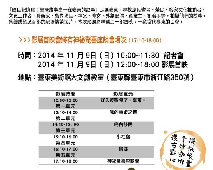 臺東美術館【國民記憶庫臺灣故事島】在臺東的故事