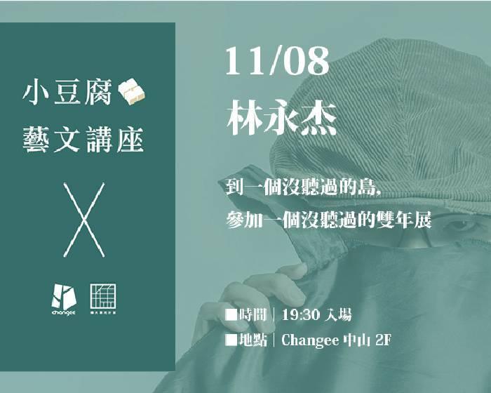 Changee中山 2F【哈囉!小豆腐】藝術創作講座