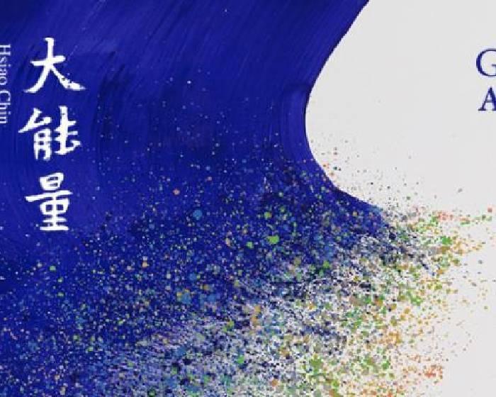 大未來林舍畫廊  【大能量】蕭勤