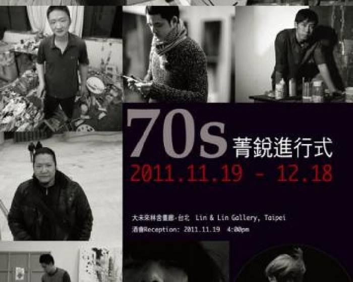大未來林舍畫廊  【70s】菁銳進行式