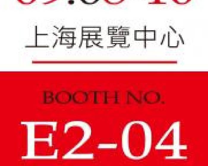 上海藝術博覽會【Booth E2-04】 國際當代藝術展