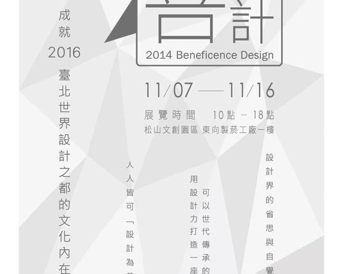中華民國工業設計協會【2014善設計展覽】