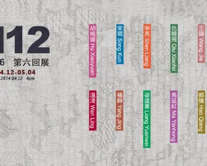 大未來林舍畫廊【N12-第六回展】