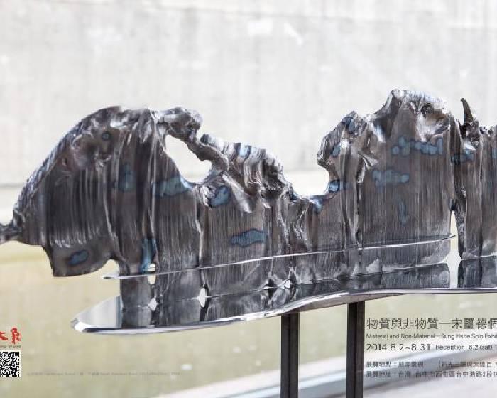 大象藝術空間館 【物質與非物質】宋璽德個展