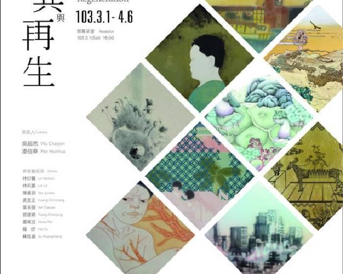 大象藝術空間館【變異與再生】