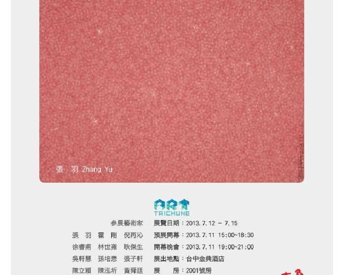 大象藝術空間館【ART TAICHUNG 2013 台中藝術博覽會】Room2001