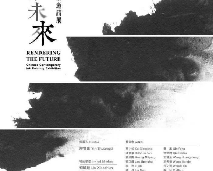 亞洲藝術中心  【釋放未來 】中國當代水墨邀請展