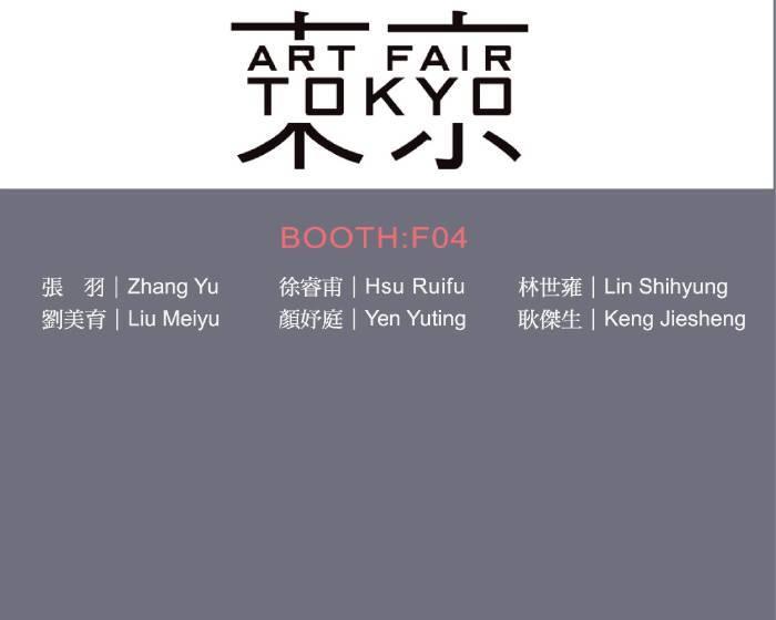 大象藝術空間館【ART FAIR TOKYO 2013 東京藝術博覽會】Booth F04