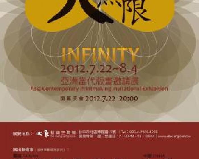 大象藝術空間館【2012大無限】亞洲當代版畫邀請展