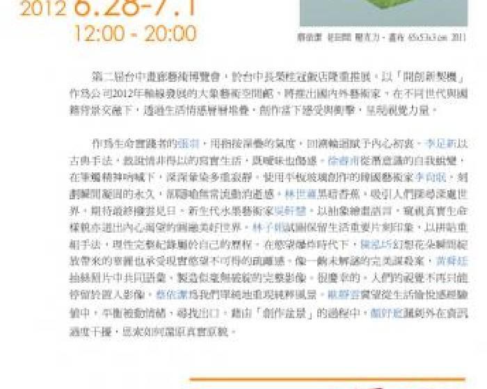 大象藝術空間館【T-ART in Taichung 2012】台中藝術博覽會