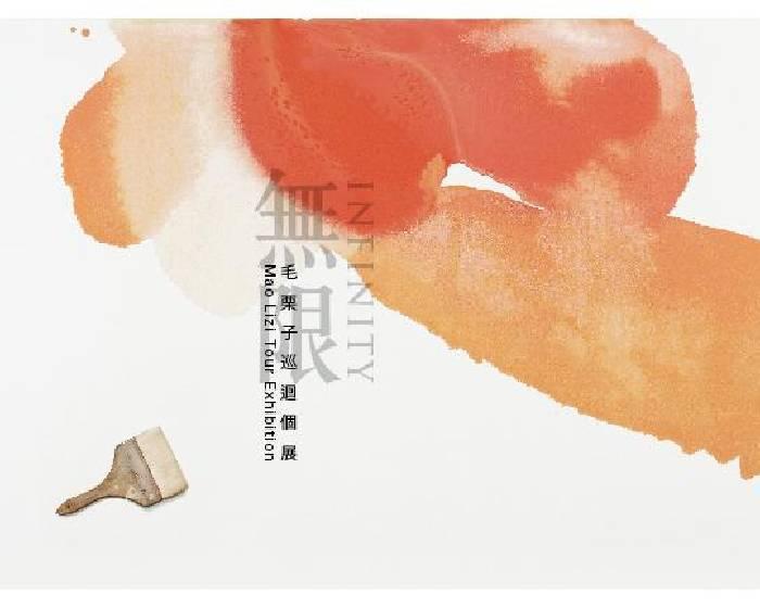 亞洲藝術中心  【無限 】毛栗子個展
