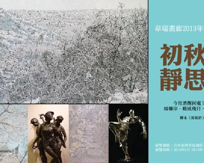 韋瑞畫廊【初秋靜思】韋瑞2013年秋季特展