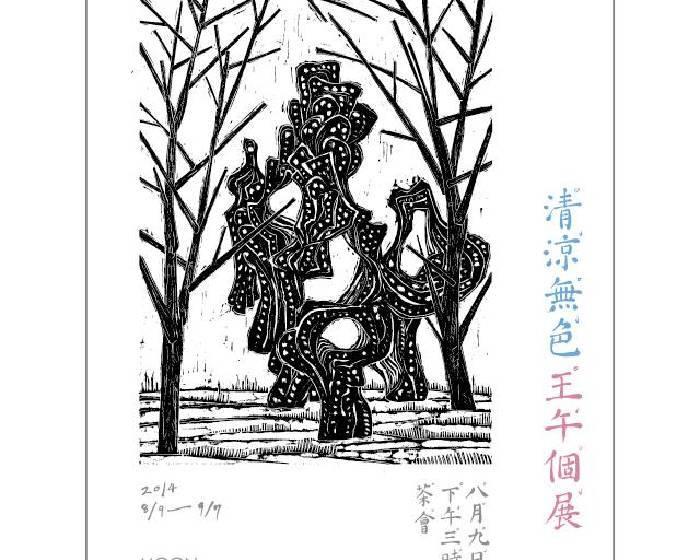 月臨畫廊【清涼無色】王午個展