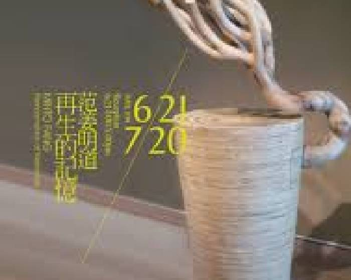 月臨畫廊【再生的記憶】范姜明道個展