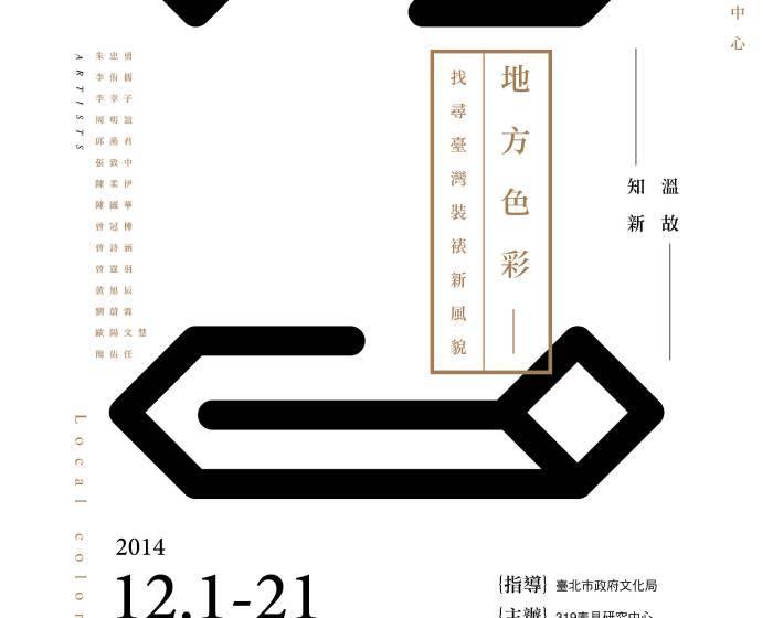319表具研究中心【地方色彩-找尋臺灣裝裱新風貌】