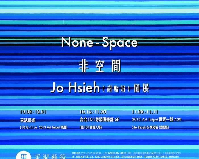 采泥藝術:【None-Space 非空間】Jo Hsieh(謝貽娟)個展