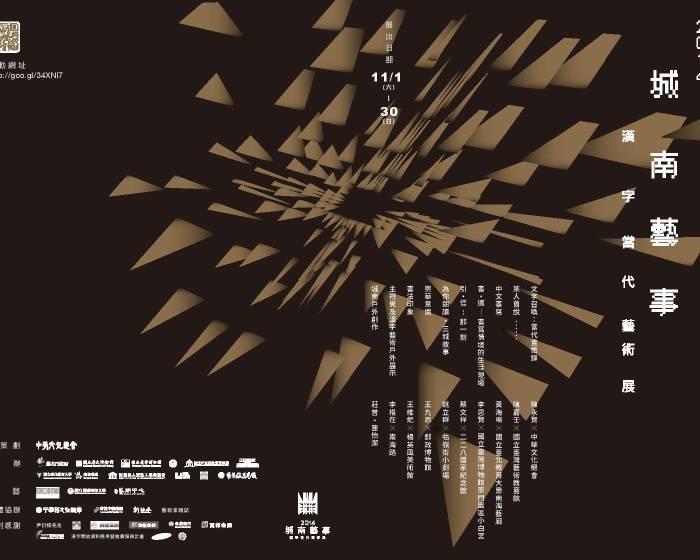 2014城南藝事:漢字當代藝術展宣傳片